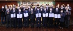 저축은행중앙회, ESG 경영선포식 개최···전담 위원회 설치
