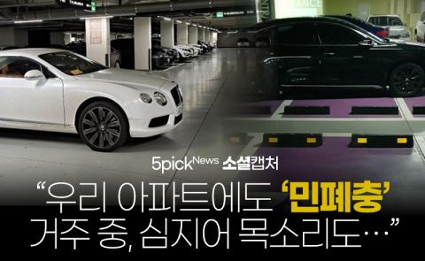 """""""우리 아파트에도 '민폐충' 거주 중, 심지어 목소리도···"""""""
