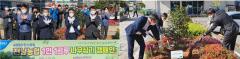 전남농협, '지구의 날' 맞아 탄소중립 정책 동참