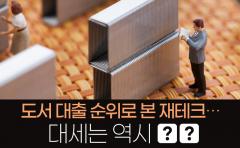 [카드뉴스]도서 대출 순위로 본 재테크···대세는 역시 '○○'