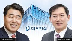 대우건설, 김형·정항기 각자대표 체계 돌입