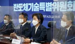 """민주당 반도체 특위 출범···삼성 출신 양향자 """"특별법 추진"""""""