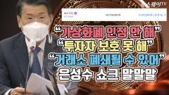 """[뉴스웨이TV]""""가상화폐 인정 안 해"""" """"투자자 보호 못 해"""" """"거래소 폐쇄될 수 있어"""" 은성수 쇼크 말말말"""
