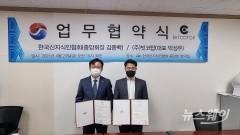 한국신지식인협회-빗코탑, 블록체인 통한 사회공헌 맞손