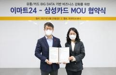 삼성카드, 이마트24와 데이터 제휴···'데이터 동맹' 확대