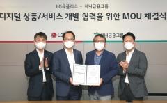 하나카드, LG유플러스와 디지털 협력···제휴카드 5월 출시