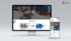 CJ대한통운, 새 홈페이지 'B2B 마케팅' 지원 확대