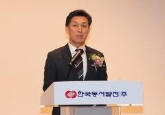 동서발전, 제8대 김영문 신임 사장 취임