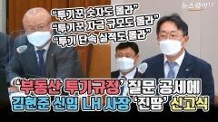 [뉴스웨이TV]'부동산 투기규정' 질문 공세에 김현준 신임 LH 사장 '진땀' 신고식