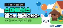 삼성카드, 삼성전자와 손잡고 반려동물 전문서비스 개시