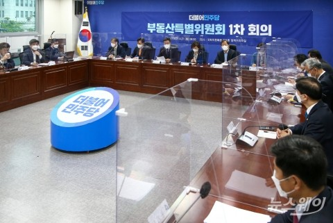 더불어민주당 부동산특별위원회 1차 회의