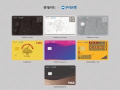 롯데카드, 우리銀 제휴 신용카드 7종 출시
