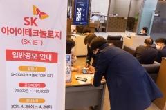 SKIET 청약 2일차, 삼성·NH證은 '1주' 장담 못 한다
