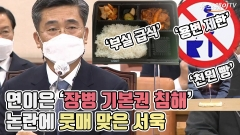[뉴스웨이TV]연이은 '장병 기본권 침해' 논란에 뭇매 맞은 서욱