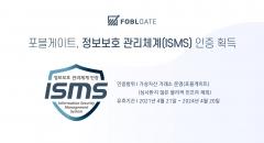포블게이트, ISMS 인증 획득···특화 항목 등 전 범위 기준 통과