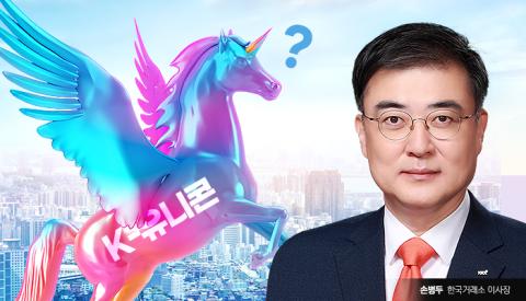 번지수 잘못 찾은 손병두의  '유니콘 상장 활성화'