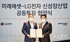 LG전자, 미래에셋과 스타트업에 1000억 투자···신사업 발굴