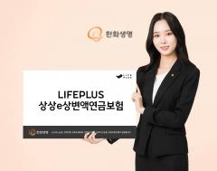 수익 안나면 사업비 제로···한화생명, 온라인 변액보험 출시