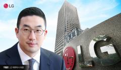 LG, 국토정보공사와 LX 사명 '논쟁' 화해···양측 협의키로