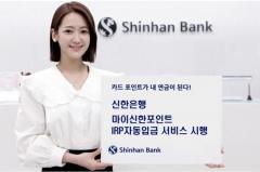 신한은행, 마이신한포인트 IRP 자동입금 서비스 출시