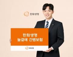 한화생명, 종합간병보험 출시···업계 최초 재택간병 보장