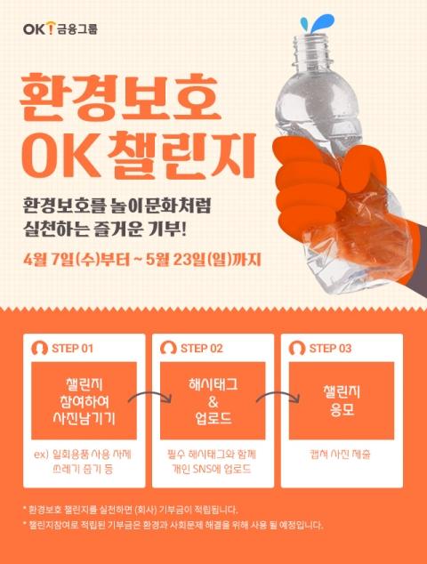 OK금융, 임직원과 함께하는 ESG경영···'OK환경보호챌린지' 진행