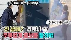 """[뉴스웨이TV]""""선 넘네?"""" 코로나 속 주류업계 홍보물 탈취戰"""