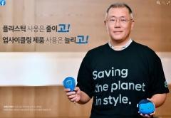 [정의선 회장 취임 1년]수소사회 비전과 탄소중립 '가속화'