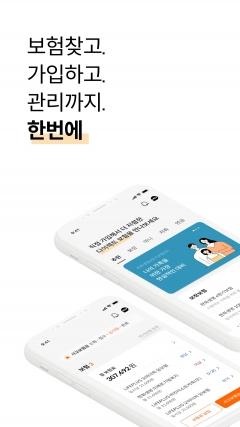 온라인보험 가입도 간편하게···한화생명, 모바일 앱 개편