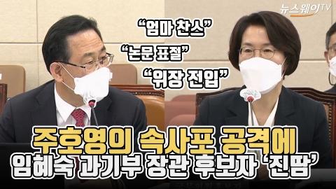 주호영의 속사포 공격에 임혜숙 과기부 장관 후보자 '진땀'