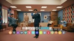 """""""건강보험은 삼성화재""""···유재석 출연 새 기업광고 개시"""