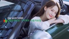 DB손보, 윤아·지진희 출연 다이렉트 車보험 광고 공개