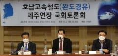 완도 경유 서울~제주 고속철도 구축 위한 토론회 개최