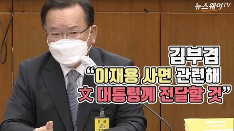 """김부겸 """"이재용 사면 관련해 文 대통령께 전달할 것"""""""