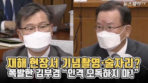 """재해 현장서 기념촬영·술자리?···폭발한 김부겸 """"인격 모독하지 마!"""""""