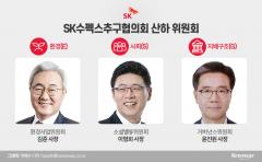 [ESG가 미래다|SK]ESG경영 주도하는 김준·이형희·윤진원