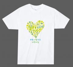 부영, 어린이날 맞아 '부영 어린이집'에 하트 T셔츠 전달