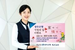 광주은행 KJ카드, 가정의 달 '家 마니 情 많이 이벤트' 전개