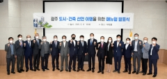 광주시, '광주 도시‧건축 선언' 이행 위한 매뉴얼 발표