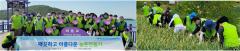 NH농협은행 전남영업본부, 신안군 퍼플섬에서 환경정화활동