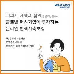 미래에셋생명, '月 1만원' 온라인 변액저축보험 출시