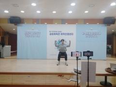 인천시설공단 송림체육관, 임직원 대상 온라인 체력증진교실 운영