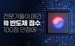 [카드뉴스]전문가들이 매긴 韓 반도체 점수, 100점 만점에···