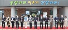 전남교육청, 민관협업형 공립 대안학교 송강고 개교