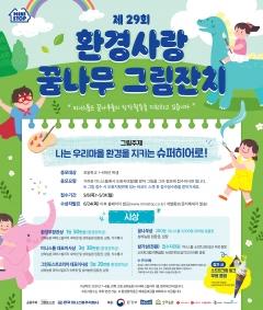미니스톱, 제29회 환경사랑 꿈나무 그림잔치 개최