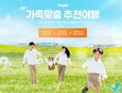 티몬, '가족맞춤 추천여행' 기획전···최대 92% 할인