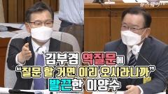 """[뉴스웨이TV]김부겸 역질문에 """"질문 할 거면 이리 오시라니까"""" 발끈한 이양수"""
