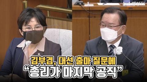 """김부겸, 대선 출마 질문에 """"총리가 마지막 공직"""""""