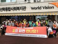 월드비전 선학종합사회복지관, '꽃이 피면 만나요' 봄 행사 개최