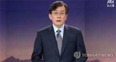 손석희 잃은 JTBC 뉴스 0%대까지 추락 굴욕